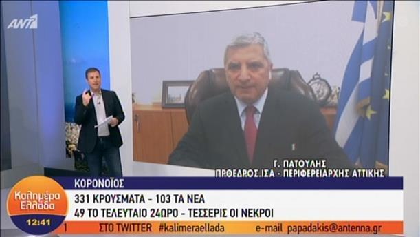Κορονοϊός: Ο Γιώργος Πατούλης στον ΑΝΤ1 για το τηλεφωνικό κέντρο του ΙΣΑ