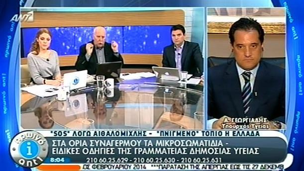 Πρωινό ΑΝΤ1 – Ενημέρωση - 23/12/2013