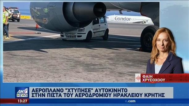 Σύγκρουση αεροπλάνου με αυτοκίνητο στο Ηράκλειο
