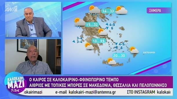 Καιρός - ΚΑΛΟΚΑΙΡΙ ΜΑΖΙ - 10/09/2019