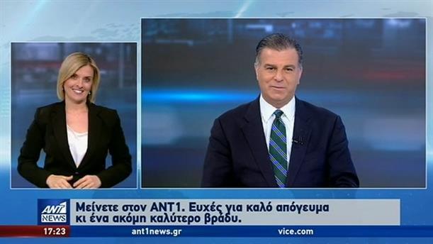 ANT1 NEWS 28-12-2019 ΣΤΗ ΝΟΗΜΑΤΙΚΗ