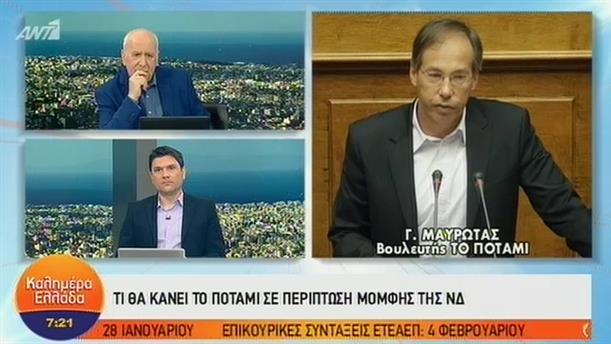 Γιώργος Μαυρωτάς – ΚΑΛΗΜΕΡΑ ΕΛΛΑΔΑ – 22/01/2019