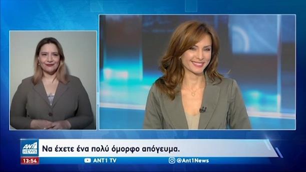 ANT1 NEWS 17-05-2021 ΣΤΗ ΝΟΗΜΑΤΙΚΗ