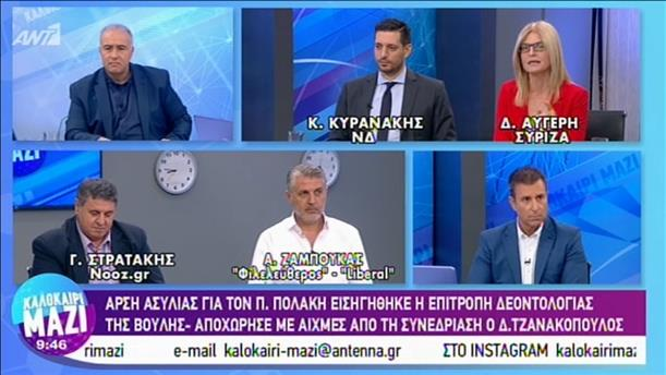 """Κ. Κυρανάκης και Δ. Αυγέρη στην εκπομπή """"Καλοκαίρι Μαζί"""""""