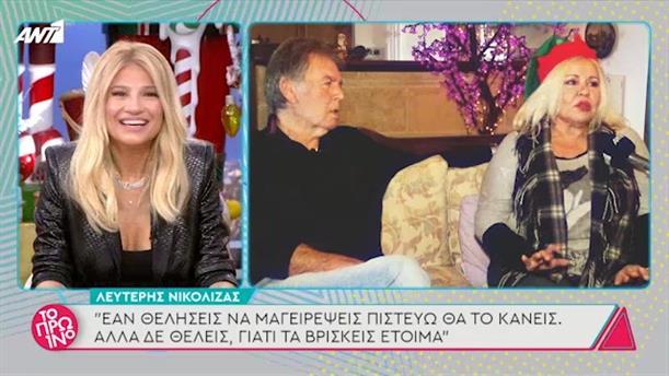 Μπέσσυ Αργυράκη - Λευτέρης Νικόλιζας στην εκπομπή «Το Πρωινό»