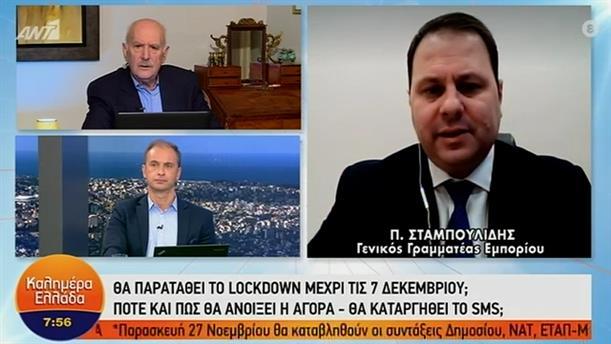 Παναγιώτης Σταμπουλίδης - Γενικός Γραμματέας Εμπορίου – ΚΑΛΗΜΕΡΑ ΕΛΛΑΔΑ – 26/11/2020