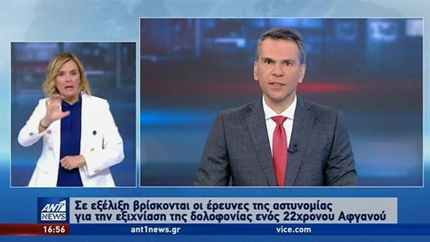 ANT1 NEWS 02-02-2020 ΣΤΗ ΝΟΗΜΑΤΙΚΗ
