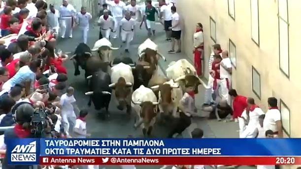 Τραυματισμοί θεατών κατά τις ταυρομαχίες στην Παμπλόνα