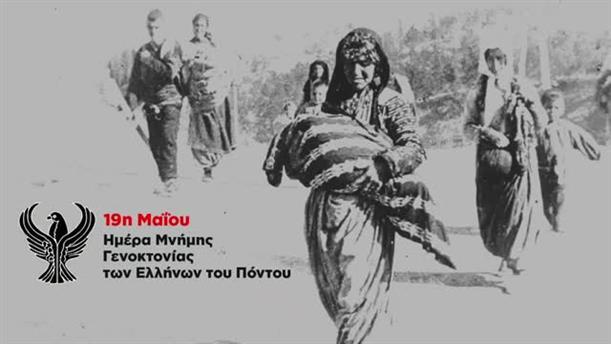 Το μήνυμα του Κινήματος Αλλαγής για την ημέρα μνήμης Γενοκτονίας των Ελλήνων του Πόντου