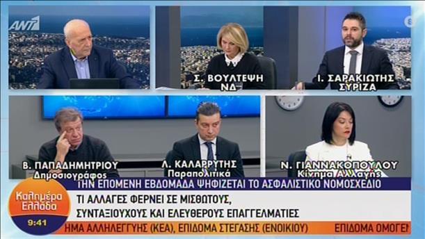"""Σ. Βούλτεψη - Ι. Σαρακιώτης στην εκπομπή """"Καλημέρα Ελλάδα"""""""