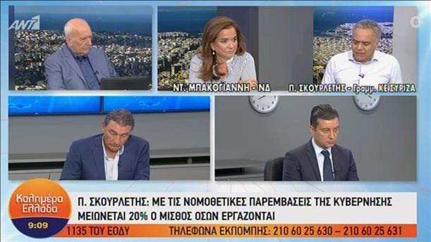 """Μπακογιάννη - Σκουρλέτης στην εκπομπή """"Καλημέρα Ελλάδα"""""""