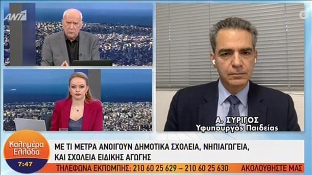 Ο Άγγελος Συρίγος στην εκπομπή «Καλημέρα Ελλάδα»