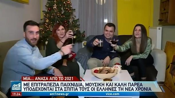Πρωτοχρονιά 2021: Ρεβεγιόν με επιτραπέζια και τηλεόραση
