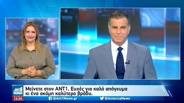 ANT1 NEWS 08-10-2020 ΣΤΗ ΝΟΗΜΑΤΙΚΗ