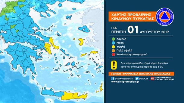 Χάρτης Πρόβλεψης Κινδύνου Πυρκαγιάς για Πέμπτη 01.08.19