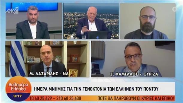 """Λαζαρίδης - Φάμελλος στο """"Καλημέρα Ελλάδα"""""""