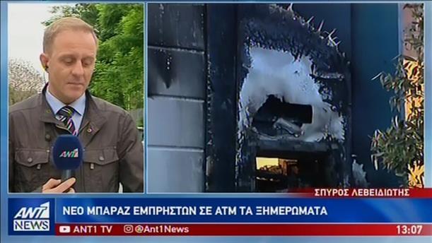 Νέες επιθέσεις σε γραφεία Τ.Ο. της Νέας Δημοκρατίας