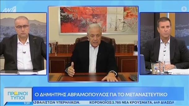 """Ο Δημήτρης Αβραμόπουλος στην εκπομπή """"Πρωινοί Τύποι"""""""