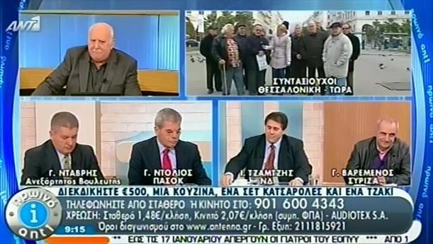 Πρωινό ΑΝΤ1 – Ενημέρωση - 14/01/2014