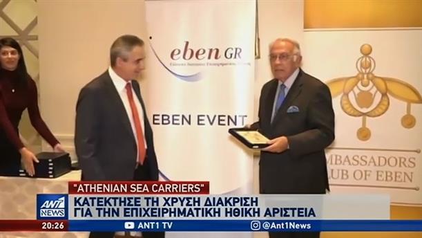 """Athenian Sea Carriers"": Χρυσή διάκριση για την Επιχειρηματική Ηθική Αριστεία"