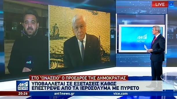 Στο Ωνάσειο νοσηλεύεται ο Προκόπης Παυλόπουλος