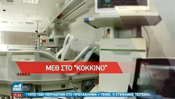 Κορονοϊός: πιέζονται τα νοσοκομεία, γεμίζουν οι ΜΕΘ