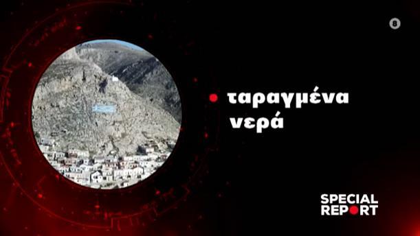 SPECIAL REPORT - «ΤΑΡΑΓΜΕΝΑ» ΝΕΡΑ - Τρίτη 18/02