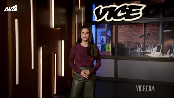 VICE – Επεισόδιο 18 – 8ος κύκλος