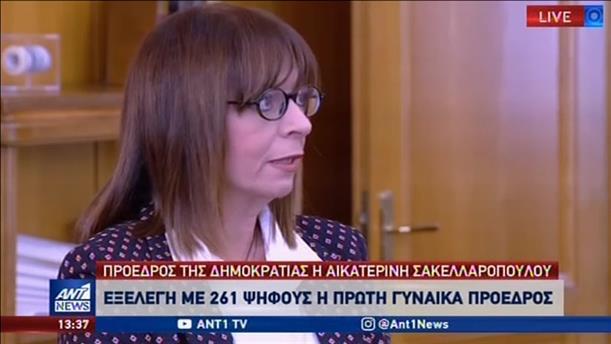 Οι πρώτες δηλώσεις της Αικατερίνης Σακελλαροπούλου μετά την εκλογή της