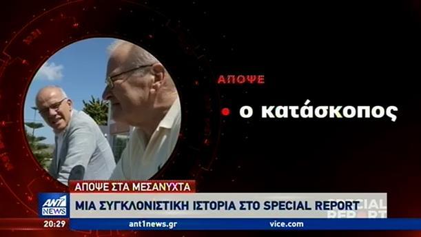 """Special Report"": Ο κατάσκοπος της Τουρκίας στην Κω"