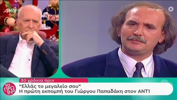 Ο Γιώργος Παπαδάκης στο Πρωινό