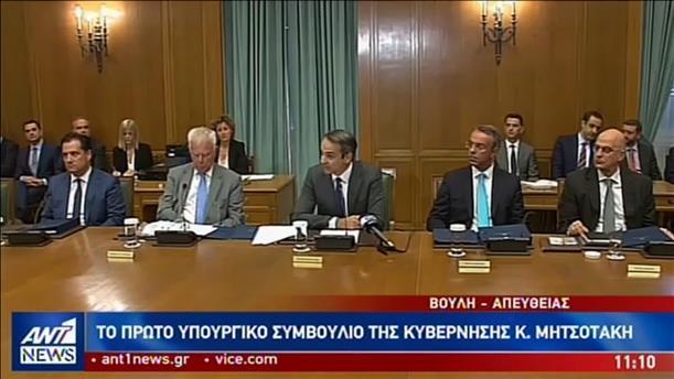 Η ομιλία Μητσοτάκη στο πρώτο υπουργικό συμβούλιο