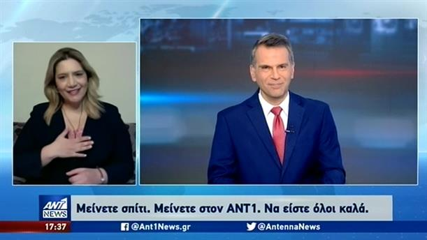 ANT1 NEWS 28-03-2020 ΣΤΗ ΝΟΗΜΑΤΙΚΗ