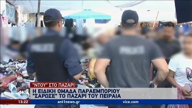 Παρεμπόριο στο παζάρι του Πειραιά: Κατασχέθηκαν 5 τόνοι προϊόντων