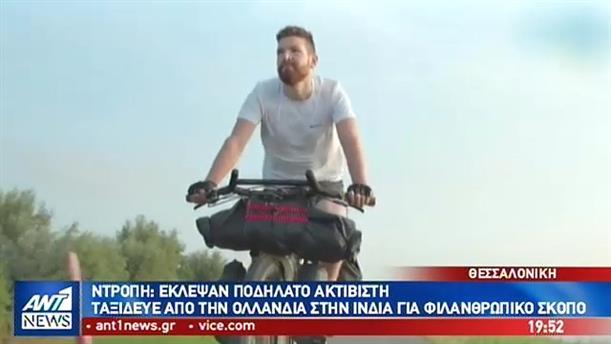 """Έκλεψαν το ποδήλατο Ολλανδού ακτιβιστή που """"διαφήμιζε"""" την Ελλάδα"""