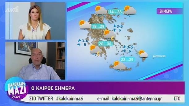 Καιρός - ΚΑΛΟΚΑΙΡΙ ΜΑΖΙ - 17/07/2019