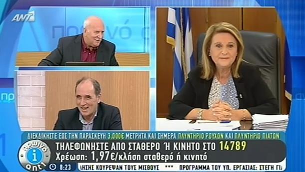 Πρωινό ΑΝΤ1 – Εκπομπή - 01/10/2014