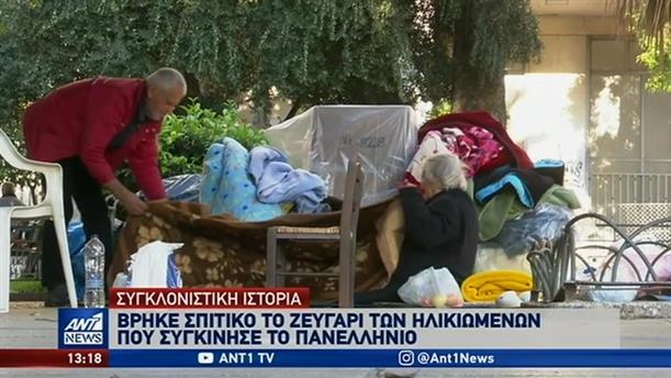 Το ζευγάρι των ηλικιωμένων που συγκλόνισε το πανελλήνιο βρήκε σπιτικό