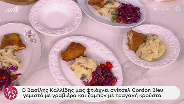 Cordon Bleu γεμιστό– Το Πρωινό – 24/02/2020