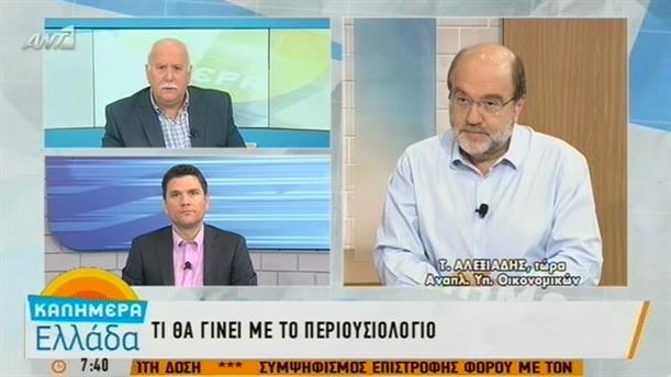 Καλημέρα Ελλάδα (30-09-2015)