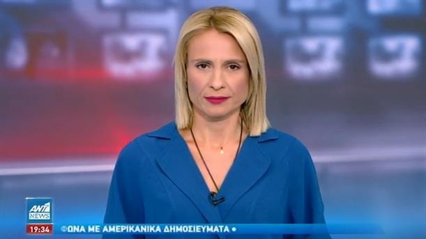 ANT1 NEWS 13-09-2020 ΣΤΙΣ 18:50