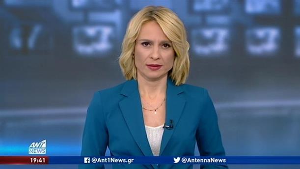 ANT1 NEWS 03-11-2019 ΣΤΙΣ 19:30