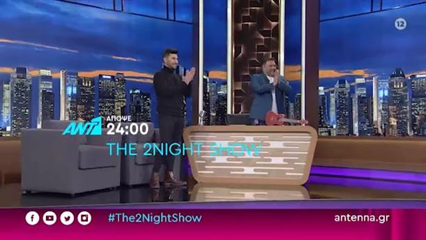 THE 2NIGHT SHOW - Πέμπτη 25/03