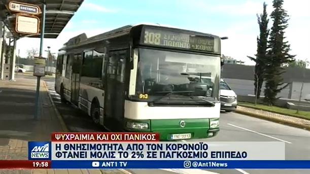 Κορονοϊός: θορυβημένοι οι επιβάτες ΜΜΜ
