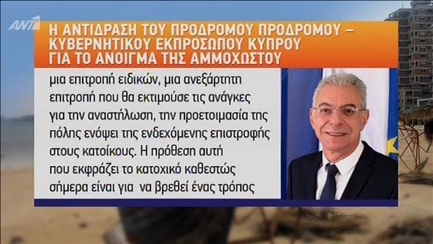 """Δηλώσεις του Κυβερνητικού Εκπροσώπου της Κύπρου στο """"Καλημέρα Ελλάδα"""""""