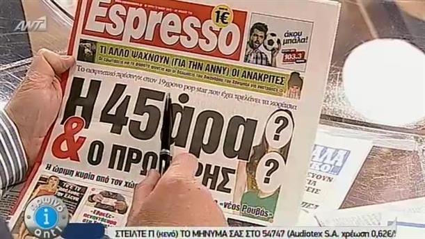 Εφημερίδες (12/05/2015)