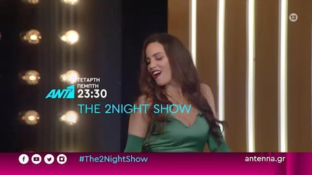THE 2NIGHT SHOW - Τετάρτη 10/03
