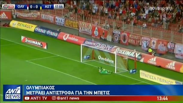 Champions League: Στην μάχη των ομίλων «ρίχνεται» η ΑΕΚ