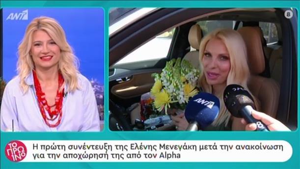 Η Ελένη Μενεγάκη στην εκπομπή «Το Πρωινό»