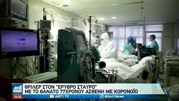 Ασθενής έκοψε την παροχή οξυγόνου από διασωληνωμένο στον ίδιο θάλαμο